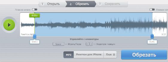 как обрезать музыку на компьютере mp3