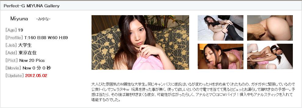 top Jl-AREAc 2012-05-25 Special - Miyuna [80P19.2MB] 3001d