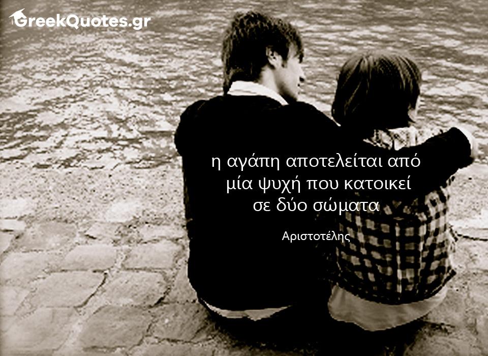 η αγάπη αποτελείται από  μία ψυχή που κατοικεί σε δύο σώματα - Αριστοτέλης