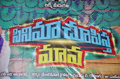 Cinema Choopista Mava first look launch-thumbnail-1