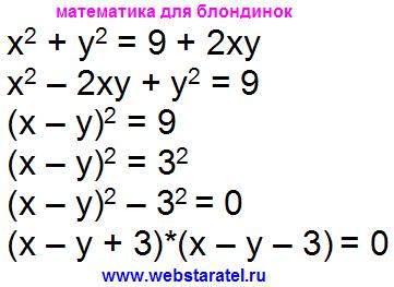 Как найти решение системы уравнений. Преобразование уравнения. Квадрат разности и разность квадратов. Математика для блондинок.