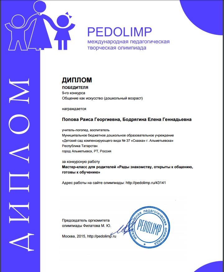 Диплом за первое место в международном конкурсе