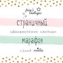 Мой страничный МАРАФОН