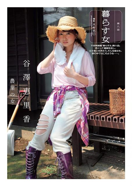 Yazawa Erika 谷澤恵里香 Weekly Playboy Oct 2015 Pics