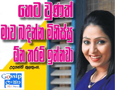 Actress Udayanthi Kulathunga Hot News