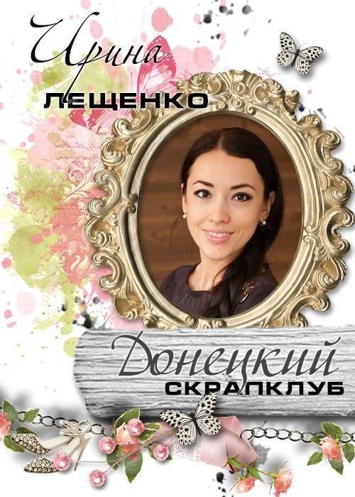 """Была в ДК """"Донецкого скрапклуба"""""""