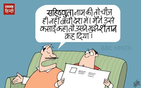 cartoons on politics, indian political cartoon, intolerance