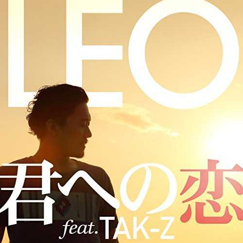 [Single] LEO – 君への恋 feat. TAK-Z (2015.07.08/MP3/RAR)