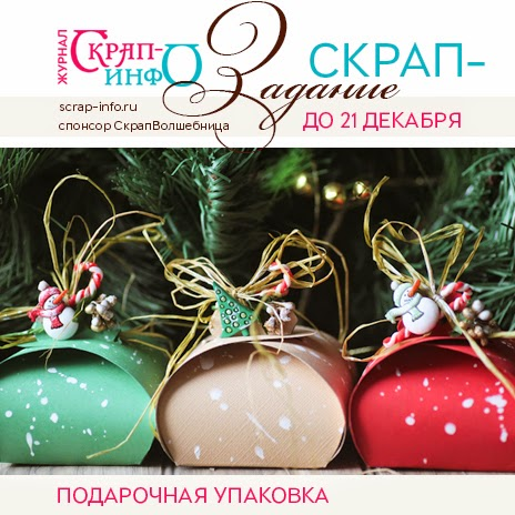 http://journal.scrap-info.ru/2014/12/blog-post.html