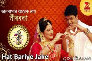 Hat Bariye Jake Song - Tumi Robe Nirobe Serial - Zee