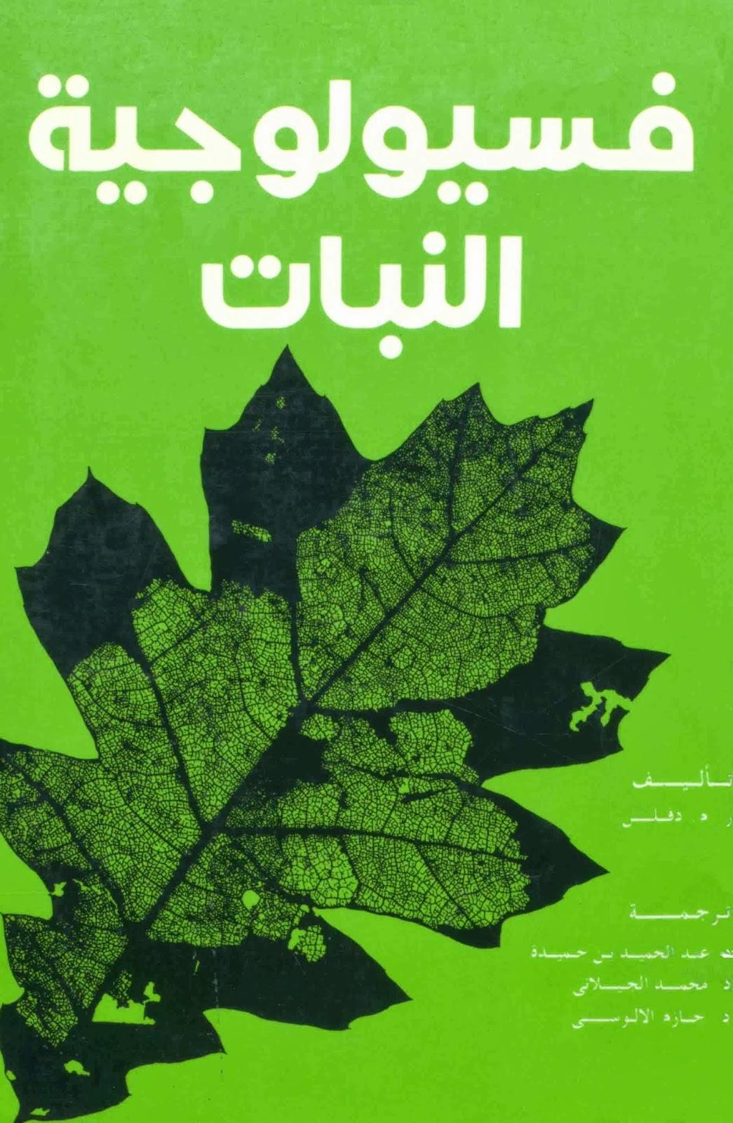فسيولوجية النبات - تأليف دفلس pdf