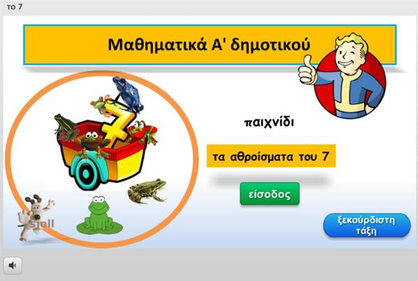 http://users.sch.gr/sjolltak//moodledata/ataksi/mathimatika/to_7/story.html