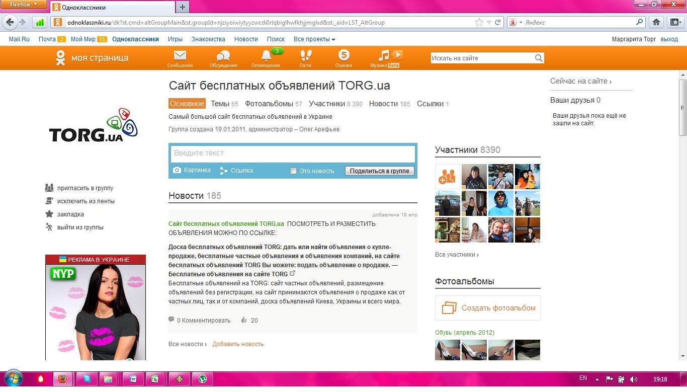 украине объявлений в сайты знакомства для