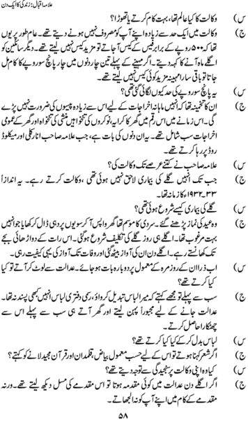 allama iqbal poetry in urdu with explanation pdf