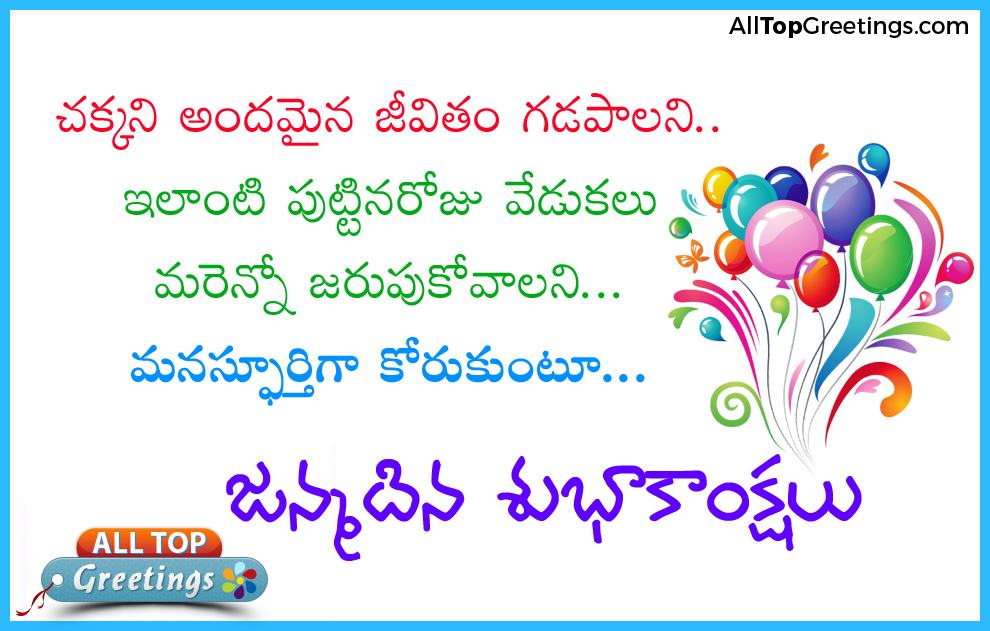 Friend Birthday Quotes In Kannada Kannada quotes best kavanagalu – Happy Birthday Greetings Sms