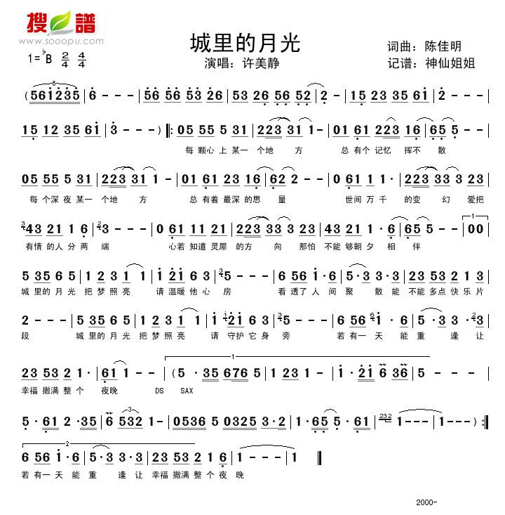 城里的月光简谱 (Chéng lǐ de yuè guāng jiǎn pǔ) - musical notation