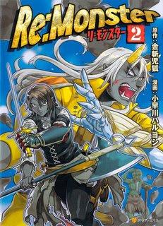 [金斬児狐×小早川ハルヨシ] Re:Monster 第01-02巻