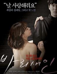Scarlet Innocence / Madam Ppang-Deok