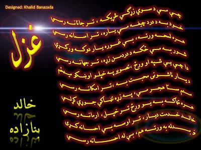 Khaled banah zada Pashto Ghazal