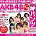 Hadiah Celana Dalam dari AKB48 Kepada Para Fans