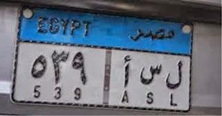 اللغز الذى حير الكثيرين ...ما هى معانى الحروف الموجوده على لوحات السيارات ؟؟