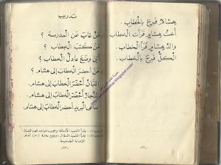 منهج التعليم المصرى القديم