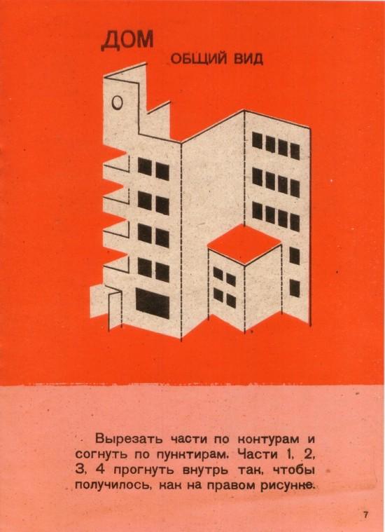 Doctor Ojiplatico. A. Laptev. Construcción en Cartón. А. Лаптев.