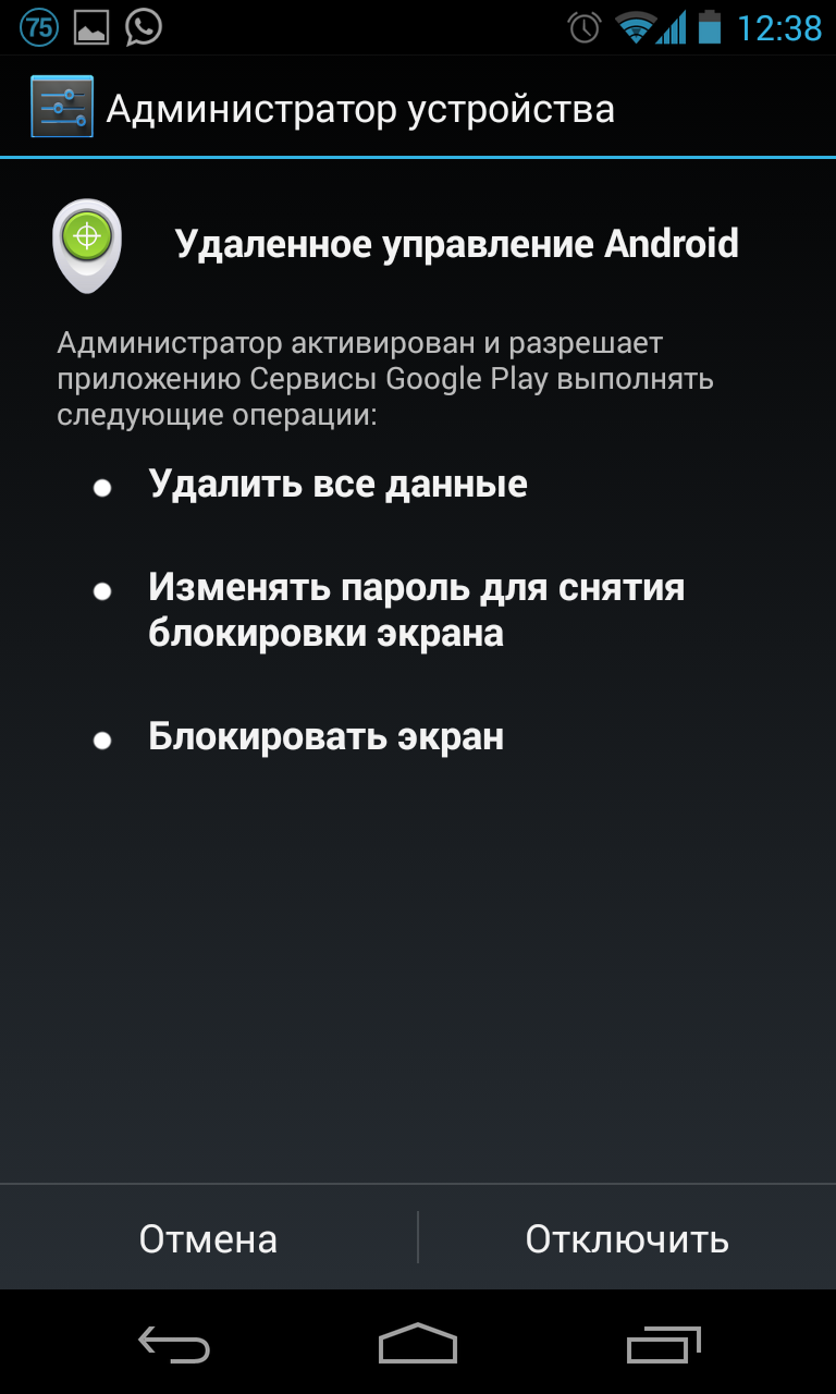Связать устройство с андроид