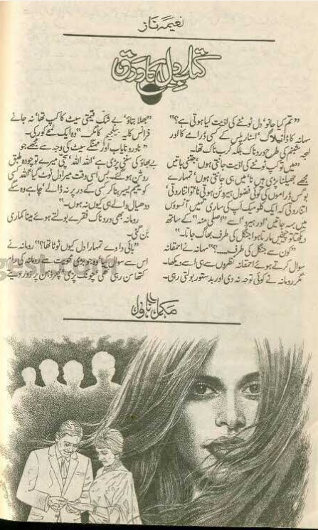 Kitab e dil ka warq novel by Naeema Naz pdf