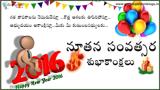 Wish you Happy New year 2016 Greetings in telugu