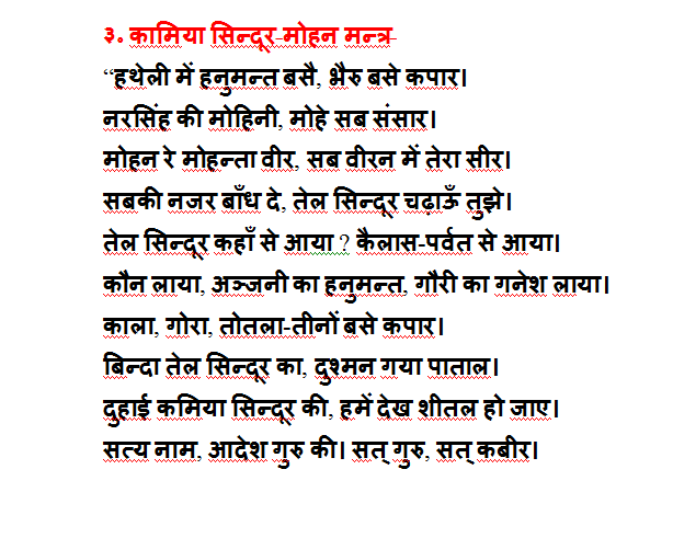 Vashikaran Shabar Mantra