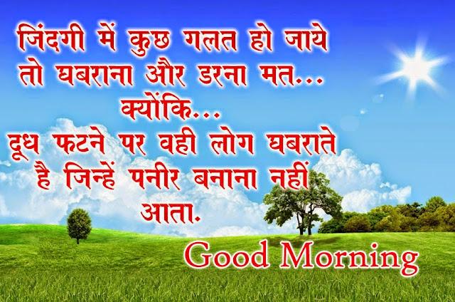 Inspiring Hindi Good Morning Quotes, Thoughts, Message