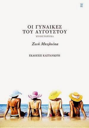 http://www.androidbooks.gr/2015/01/oigynaikestoyaygoystoy.html