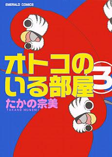 [たかの宗美] オトコのいる部屋 第02-03巻