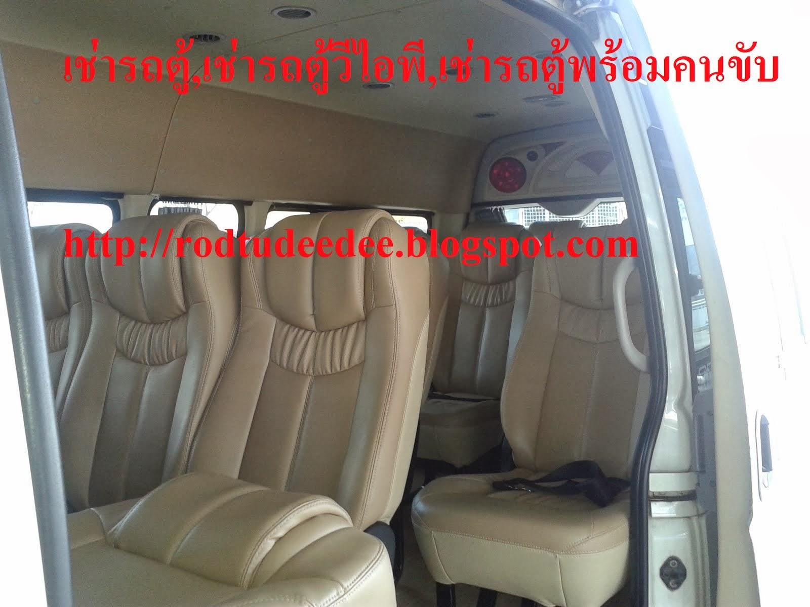 รถตู้โตโยต้า commuter D4DหรือNGVหลังคาสูงราคาเช่า 1,800-2,000 บาท