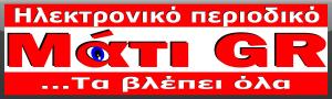 ΜΑΤΙ GR
