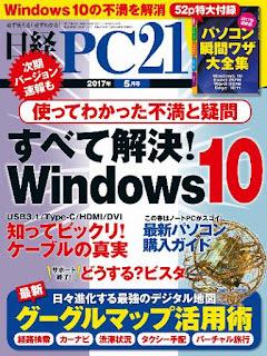 日経PC21 2017年05月号