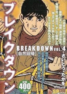 [さいとうたかを] ブレイクダウン 第01-04巻