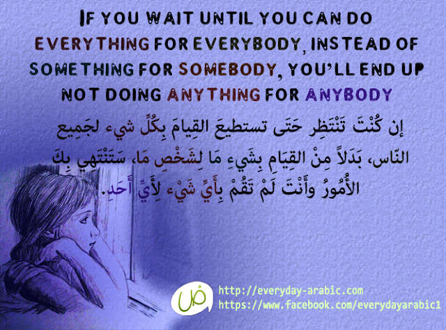 If you wait until you can do everything for everybody, instead of something for somebody, you'll end up not doing anything for anybody