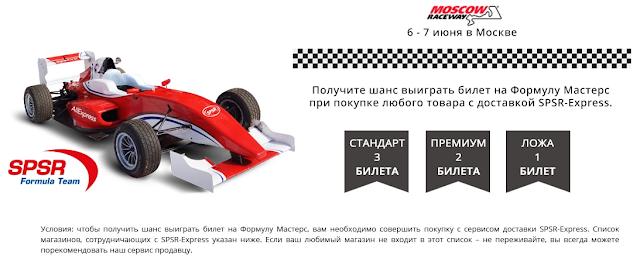Розыгрыш билетов на соревнования Формула Мастерс в Москве!