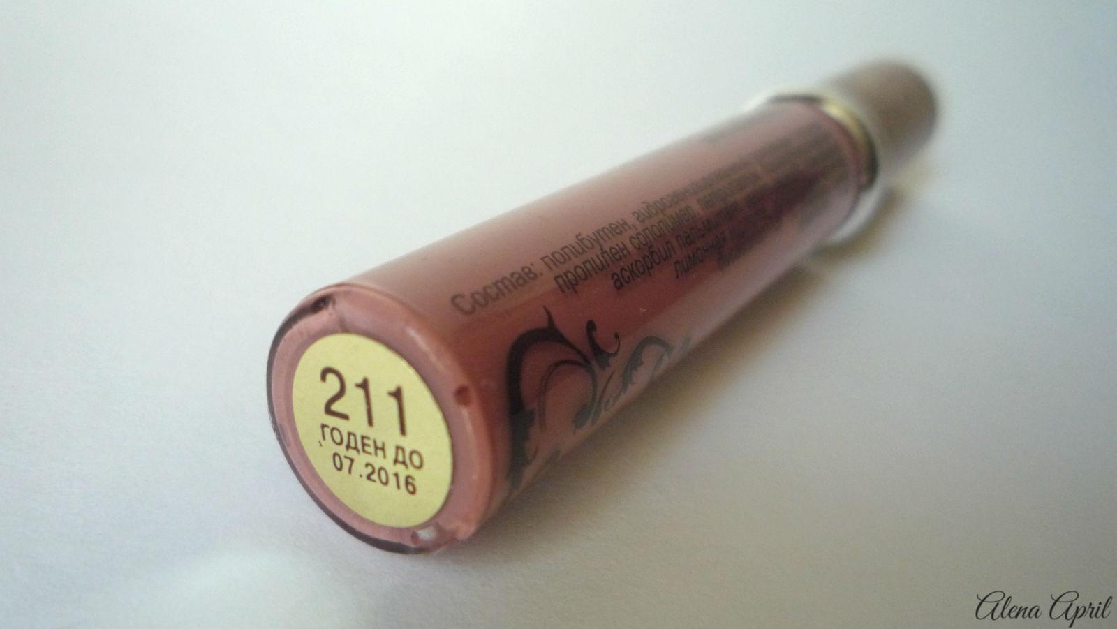 Стойкая жидкая помада Volume Liquid lipstick El Corazon в оттенке #211