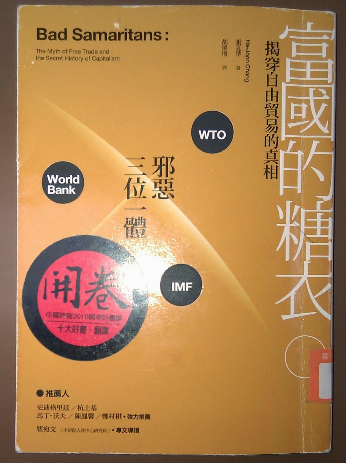 Image result for 富國的糖衣:揭穿自由貿易的真相
