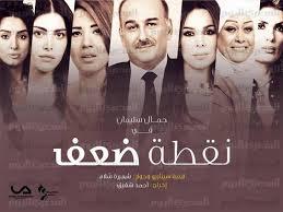 """قناة """"mbc"""" والمستقبل وقطر اليمن والأردن وتونس تعرض مسلسل """"نقطة ضعف"""" لجمال سليمان"""
