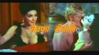 Bewafa Diwani (1995) - Hindi Movie