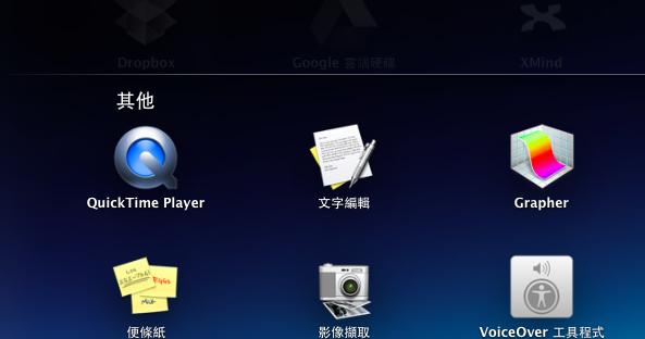 [Mac 新手日記] QuickTime Player 螢幕錄影與影片剪輯教學