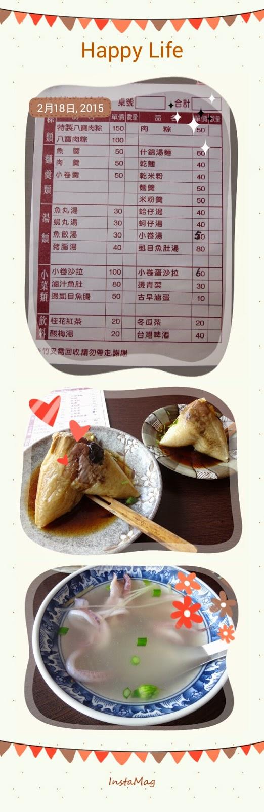 再發號肉粽Menu,他們的餐具也是很有特色,使用「竹叉」,版主比較手殘感覺不很那麼習慣,吃到最後肉粽都散了,不過他們也是有提供其他餐具,但預設是竹叉,呵。 ※PS:竹叉可是不能帶走的哦!