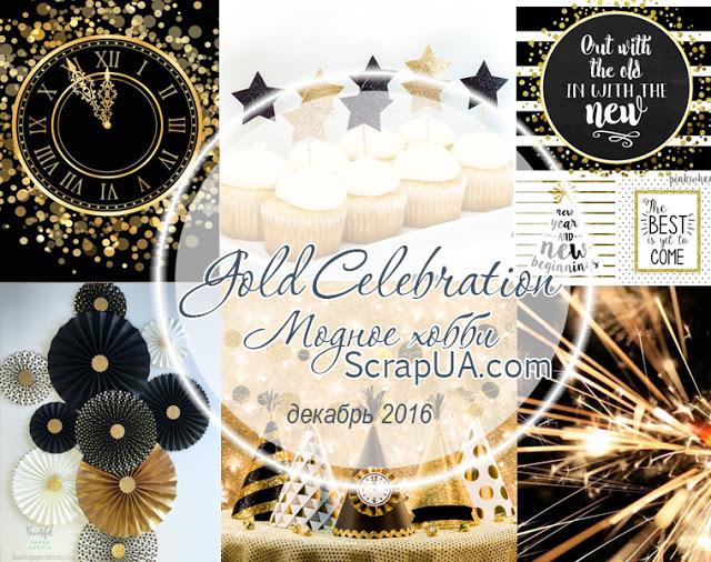 +++ Доска Вдохновения Gold Celebration до 31/12