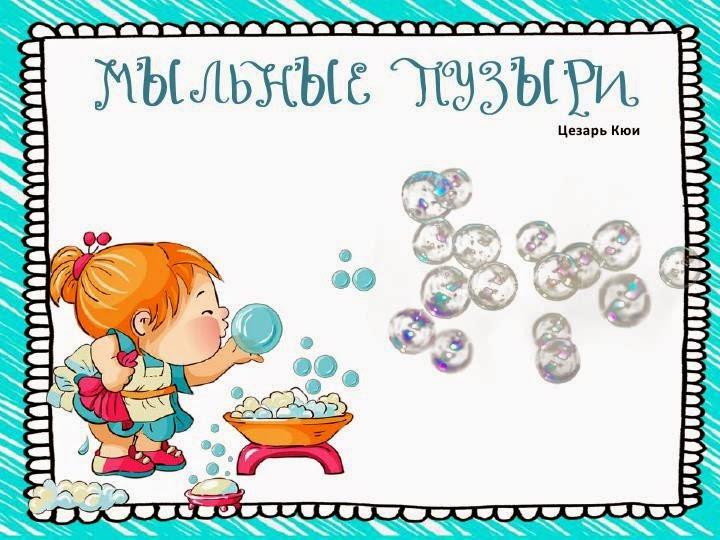 Кюи мыльные пузыри