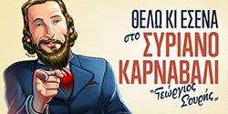 ΣΥΡΙΑΝΟ ΚΑΡΝΑΒΑΛΙ 2018