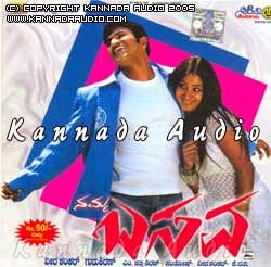 Namma Basava (2005) Kannada Movie Mp3 Songs Download